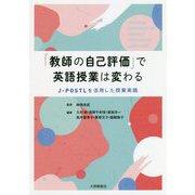 「教師の自己評価」で英語授業は変わる―J-POSTLを活用した授業実践 [単行本]