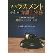 ハラスメント事件の弁護士実務―法律相談時の留意点と裁判例にみるハラスメント該当性 [単行本]