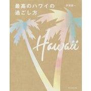 最高のハワイの過ごし方 [単行本]