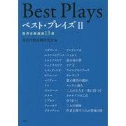 ベスト・プレイズ II-西洋古典戯曲13選 [単行本]