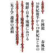 """16世紀後半から19世紀はじめの朝鮮・日本・琉球における""""朱子学""""遷移の諸相 [単行本]"""