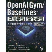 OpenAI Gym/Baselines深層学習・強化学習 人工知能プログラミング実践入門 [単行本]