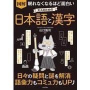 図解 眠れなくなるほど面白い大人のための日本語と漢字 [単行本]