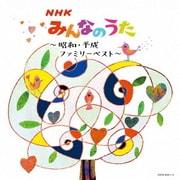 NHKみんなのうた~昭和・平成ファミリーベスト~ (キング・スーパー・ツイン・シリーズ)