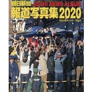 朝日新聞報道写真集〈2020〉 [単行本]