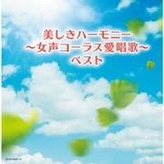 美しきハーモニー~女声コーラス愛唱歌~ ベスト (キング・スーパー・ツイン・シリーズ)