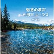 魅惑の歌声~男声コーラス ベスト (キング・スーパー・ツイン・シリーズ)