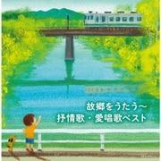 故郷をうたう~抒情歌・愛唱歌 ベスト (キング・スーパー・ツイン・シリーズ)
