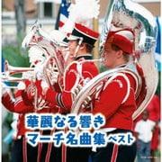 華麗なる響き マーチ名曲集 ベスト (キング・スーパー・ツイン・シリーズ)