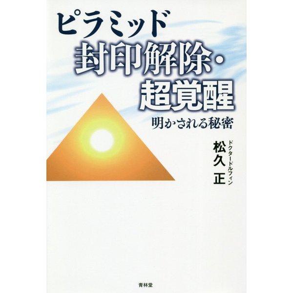 ピラミッド封印解除・超覚醒―明かされる秘密 [単行本]
