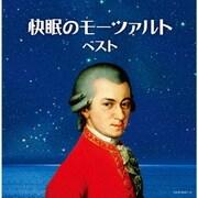 快眠のモーツァルト ベスト (キング・スーパー・ツイン・シリーズ)