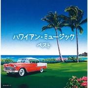 ハワイアン・ミュージック ベスト (キング・スーパー・ツイン・シリーズ)