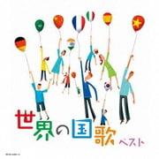 世界の国歌 ベスト (キング・スーパー・ツイン・シリーズ)