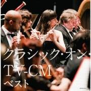 クラシック・オン・TV-CM ベスト (キング・スーパー・ツイン・シリーズ)