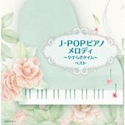 J-POP ピアノメロディ~やすらぎタイム~ ベスト (キング・スーパー・ツイン・シリーズ)