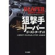 狙撃手リーパー ゴースト・ターゲット(ハヤカワ文庫NV) [文庫]