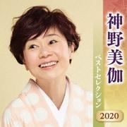 神野美伽 ベストセレクション2020