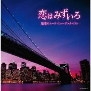 恋はみずいろ~魅惑のムード・ミュージック ベスト (キング・スーパー・ツイン・シリーズ)
