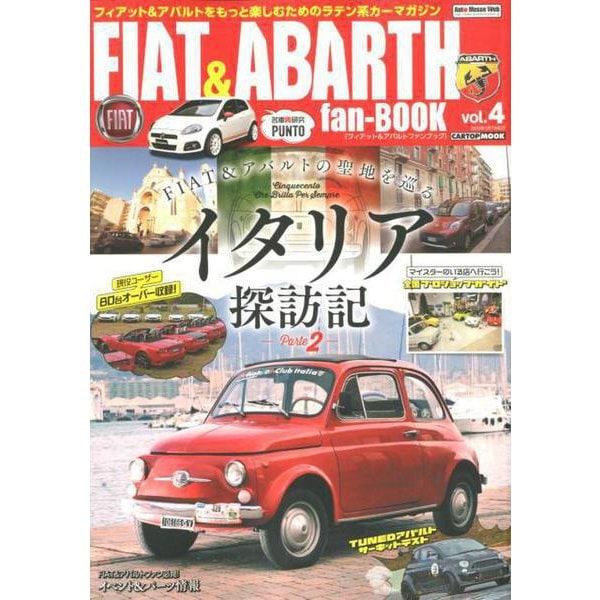 FIAT&ABARTH fan BOOK vol.4 [ムックその他]