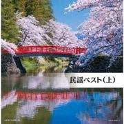 民謡ベスト(上) (キング・スーパー・ツイン・シリーズ)
