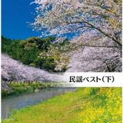 民謡ベスト(下) (キング・スーパー・ツイン・シリーズ)