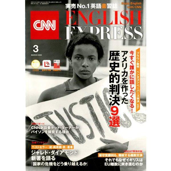 CNN ENGLISH EXPRESS (イングリッシュ・エクスプレス) 2020年 03月号 [雑誌]