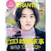 CHANTO (ちゃんと) 2020年 03月号 [雑誌]