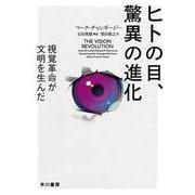 ヒトの目、驚異の進化-視覚革命が文明を生んだ(ハヤカワ文庫NF) [文庫]