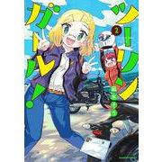 ツーリンガール! 2(バンブーコミックス) [コミック]