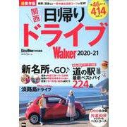 関西日帰りドライブWalker2020-21 ウォーカームック(ウォーカームック) [ムックその他]