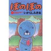 ぼのぼの 45(バンブーコミックス) [コミック]