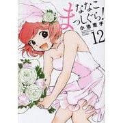 ななこまっしぐら! 12(バンブーコミックス) [コミック]