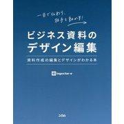 ビジネス資料のデザイン編集 資料作成の編集とデザインがわかる本 [単行本]