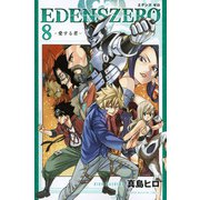 EDENS ZERO(8)(講談社コミックス) [コミック]