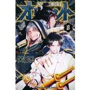 オリエント(8)(講談社コミックス) [コミック]