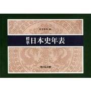 標準日本史年表(2020―2021年版) [単行本]