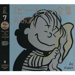 完全版 ピーナッツ全集 7-スヌーピー1963~1964(完全版 ピーナッツ全集 全25巻) [全集叢書]