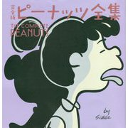 完全版ピーナッツ全集〈9〉スヌーピー 1967~1968 [全集叢書]