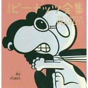 完全版ピーナッツ全集〈10〉スヌーピー 1969~1970 [全集叢書]