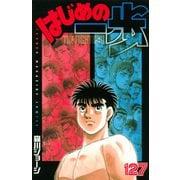 はじめの一歩(127)(講談社コミックス) [コミック]