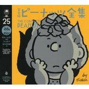 完全版ピーナッツ全集〈25〉スヌーピー1999~2000 [全集叢書]