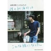 山崎大輝パーソナルブック 僕の初海外はこんな旅になった。 [単行本]