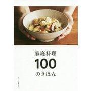 家庭料理 100のきほん [単行本]