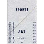 スポーツ/アート [単行本]