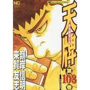 天牌 (103)-麻雀飛龍伝説(ニチブンコミックス) [コミック]
