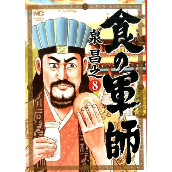 食の軍師 ( 8)完(ニチブンコミックス) [コミック]