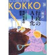 KOKKO第38号 [単行本]