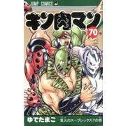 キン肉マン 70(ジャンプコミックス) [コミック]