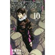 呪術廻戦 10(ジャンプコミックス) [コミック]