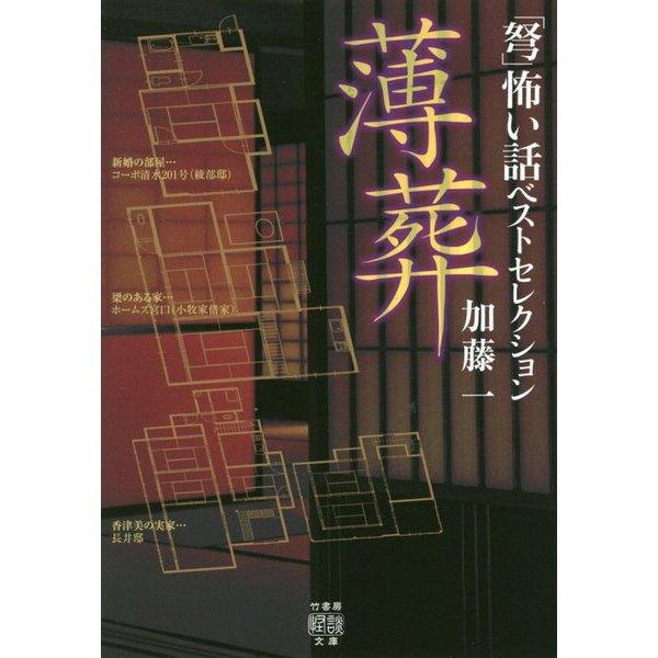 「弩」怖い話ベストセレクション薄葬 [文庫]